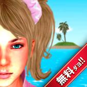 3Dギャル着っ!!『常夏の無人島にギャル登場!!』 1.0.1