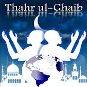 Pray For Me ( Thahr ul-Ghaib ) 1.0
