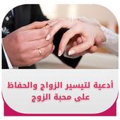 com.aymsou.ad3iyataysirzawaj 1.0
