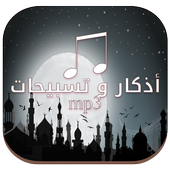 Athkar Al Muslim - mp3 1.0