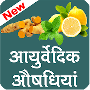Ayurveda Medicine & Treatment 1.1