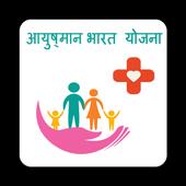 ayushman bharat yojana - आयुष्मान भारत योजना 1.0