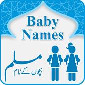 Muslim Baby Names 18.6.1.3