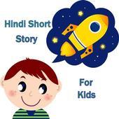 Hindi Short Story For Kids 1.3