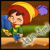 com.azzouz.jump icon