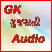 Gujrati GK Audio 1.0