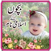 Bachon ke Islamic names - Islami Naam in Urdu 1.5