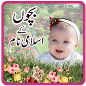 Bachon ke Islamic names - Islami Naam in Urdu 1 5 APK Download