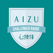 会津大学チャレンジャーバッジシステム Badge 1.1.0