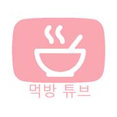 먹방튜브 - 유튜브 먹방 모아보기/다시보기/먹방알림 2.2