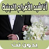 com.baghdadiapps.anachid_afrah_dinia Anachid afrah 1.0