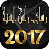 رسائل رأس السنة 2017 New
