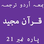 Quran Urdu Translation Juz 21 1.0