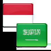 Kamus Bahasa Arab Offline 3.31 (AR)