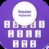 Russian Keyboard 3.0