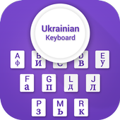 Ukrainian Keyboard 3.0