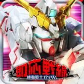機動戦士ガンダム 即応戦線 - ガンダムゲームで対戦バトル 【ガンダムゲーム】 2.3.0