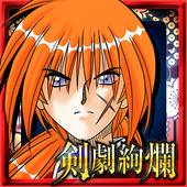 るろうに剣心-明治剣客浪漫譚- 剣劇絢爛 1.0.12