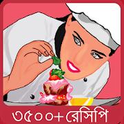 বাঙালী রান্না - Bangla Recipe 2.0.1