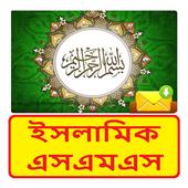 ইসলামিক সুন্দর এসএমএস ~ Bangla islamic sms 1.0