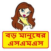 হাসির এসএমএস ~ Bangla Jokes sms 1.0