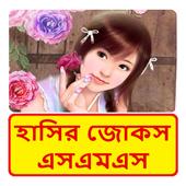 হাসির মজার জোকস এসএমএস ~ Bangla Jokes sms 1.0