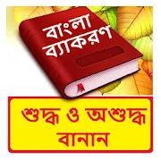 বাংলা শুদ্ধ এবং অশুদ্ধ বানান সমূহ ~ Bangla Grammar 1.0