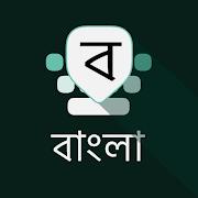Bangla Keyboard 1.5.1