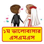 প্রথম ভালোবাসার এসএমএস  ~ Bangla love sms 1.0