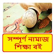 সম্পূর্ণ নামাজ শিক্ষা বই ~ Bangla Namaj Sikkha Boi 1.0
