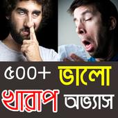 ভালো ও খারাপ অভ্যাস - Bangla Habits 1.0.0