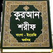 al quran or কুরআন শরীফ ~ কোরআন শরীফ 1.2.0