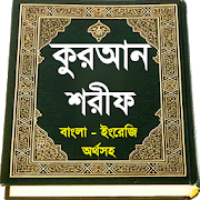 com.bangla_quran_sharif.al_quran_bangla_and_english 1.2.1