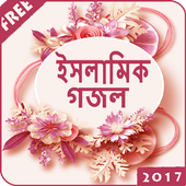 Bangla Islamic Gojol 1.2
