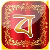 Bangla Bhumi - Official 2.0.0