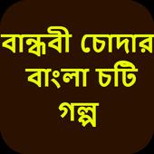 বান্ধবী চোদার বাংলা চটি গল্প - Bangla Choti Golpo 3.0.0