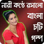 Bangla Choti Golpo - Bangla Choti Kahini - Mp3 1 2 APK Download