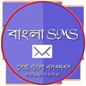 বাংলা এসএমএস 1.0