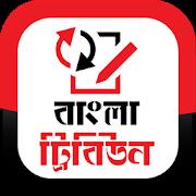 Bangla Tribune 1.0.1