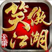 笑傲江湖手機版-香港 1.0.35