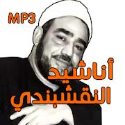 تواشيح رمضان - سيد النقشبندي 1.0.9