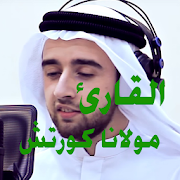 Mevlan Kurtishi - The Holy Quran 4 0 1 APK Download - Android Music