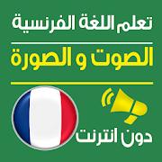تعلم اللغة الفرنسية صوت و صورة 2.0.7