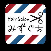 Hair Salon みずぐち 1.2