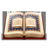 Quran Bangla Translation 2.0