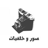 صور وخلفيات 1.0
