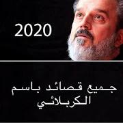 جميع قصائد باسم الكربلائي 2020 2.0