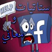 ستاتيات و معاني فيسبوكية 1.0