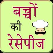 Baby Food recipes Hindi 1.6