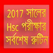 2017 HSC রুটিন সর্বশেষ 1.0